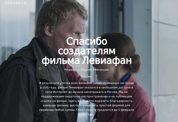 Strona Leviathan-film.ru