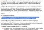 Niedozwolony zapis w regulaminie Domeny.pl (zrzut wykonany w dniu dzisiejszym)