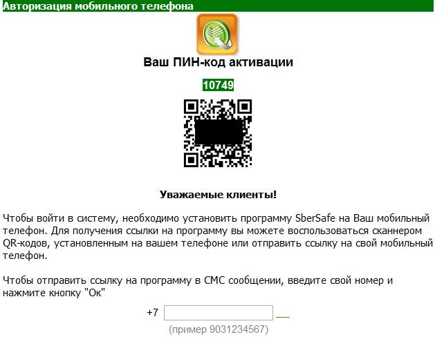 Zachęta do zainstalowania aplikacji SberSafe, w rzeczywistości CitMo